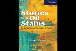 «داستانهایی با لکههای روغنی» در کراچی منتشر شد