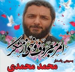 دستوردادستان کل کشور در پی رسیدگی دقیق به پرونده شهید امربهمعروف