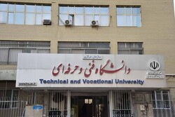 ۴۳ برنامه درسی در دانشگاه فنی و حرفهای بررسی و تصویب شد