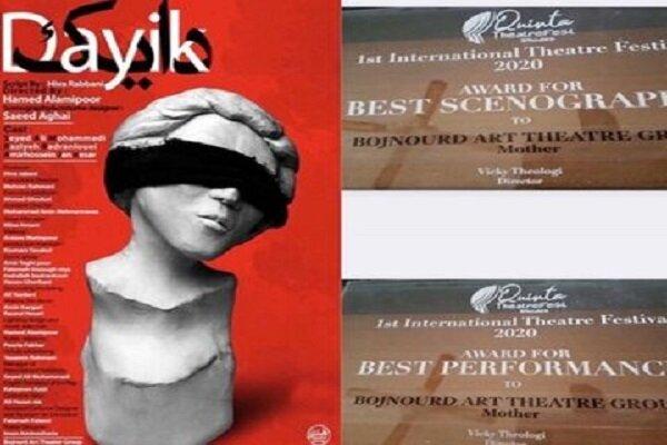 مسرحیة ایرانیة تفوز بجائزتين في مهرجان يونان المسرحي