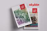 شماره جدید «شیرازه کتاب» منتشر شد/ هشت سال جنگ، یک قرن روایت