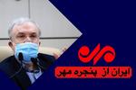 انتقادات وزیر بهداشت از قصورهای کنترل کرونا