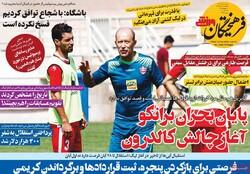 روزنامه های ورزشی چهارشنبه ۳۰ مهر ۹۹