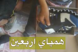 محبان حضرت زهرا(س)همپای اربعین شدند/ روایت کفشهای التیام بخش