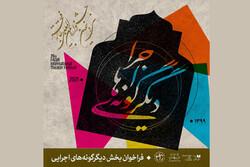 انتشار فراخوان بخش دیگرگونههای اجرایی جشنواره تئاتر فجر