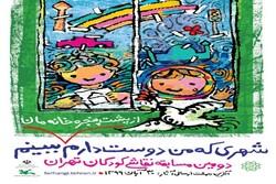 دومین جشنواره نقاشی کودکان تهران تا ۳۰ آبان ماه ادامه دارد