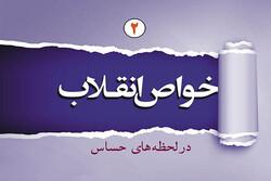 جلد دوم کتاب «خواص انقلاب در لحظههای حساس» منتشر شد