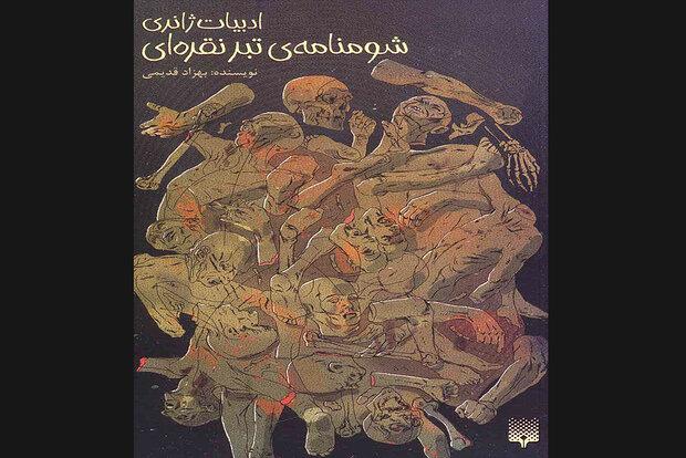 «شومنامه تبر نقرهای» چاپ شد/ قصه آن تبر اهریمنی