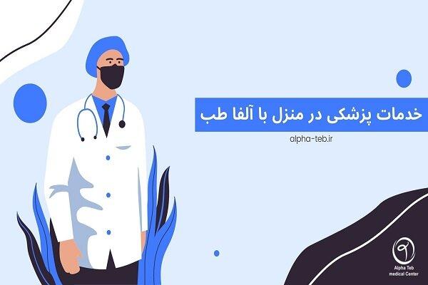 خدمات پزشکی در منزل با آلفا طب
