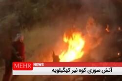 کوه نیر کهگیلویه در آتش می سوزد/ چهارمین روز نبرد با حریق