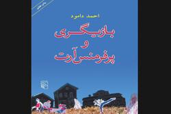 کتاب «بازیگری و پرفرمنسآرت» به چاپ هفتم رسید