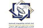 اتحاد الاذاعات والتلفزيونات الاسلامية يستنكر وضع اسمه على قائمة الحظر الاميركي