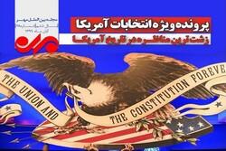 شماره بیست و هشتم مجله بین الملل مهر منتشر شد