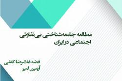 پژوهش «مطالعه جامعهشناختی بیتفاوتی اجتماعی در ایران» منتشر شد