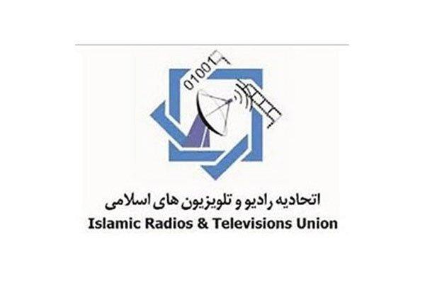 İslami Radyo ve Televizyonlar Birliği'nden ABD'nin yaptırım kararına tepki