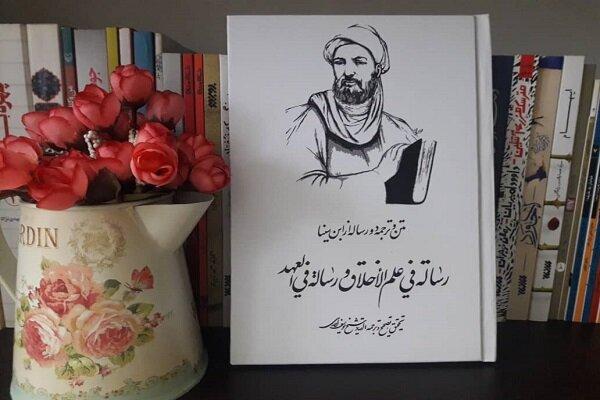 متن و ترجمه دو رساله از ابن سینا منتشر شد