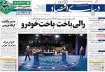 روزنامه های اقتصادی شنبه ۳ آبان ۹۹