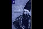 کتاب خاطرات سفیر ایران در فرانسه در عهد محمدشاه به بازار آمد