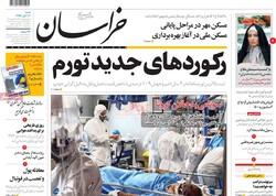 روزنامه های صبح شنبه ۳ آبان ۹۹