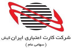 آغاز همکاریهای جدید ایران کیش همزمان با صعود در IPG