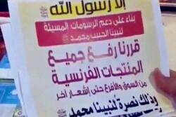 Katar'dan Fransız mallara yönelik boykot