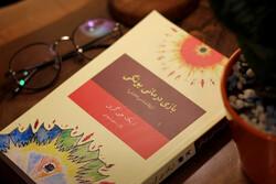 مولفان سمنانی ۹۳ عنوان کتاب چاپ کردند