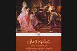 کتاب «عشق و نان» از مجموعه «کلاسیکهای خواندنی» چاپ شد