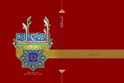 ترجمه کتاب التشکیک علامه بهابادی یزدی منتشر شد