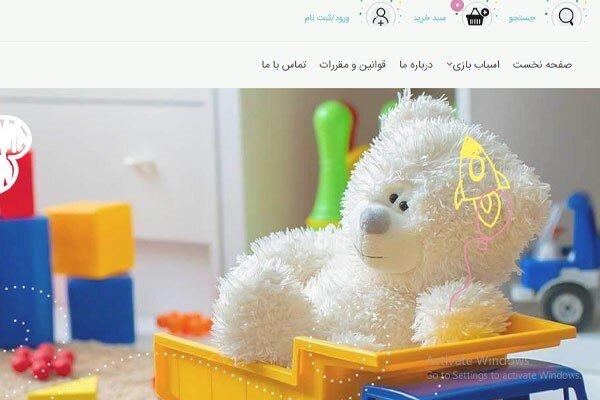 فروشگاه آنلاین اسباب بازی