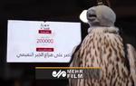 فروش یک و نیم میلیارد تومانی در مزایده قوشبازان قطر