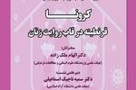 وضعیت زنان ایرانی در ایام قرنطینه کرونا موضوع یک پژوهش شد