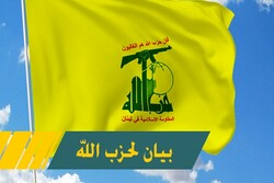 حزب الله يؤكد تضامنه مع أنصار الله ويستنكر القرارات الاميركية الأخيرة ضد الحركة