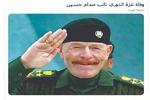 انباء عن وفاة عزت الدوري في الاردن/ردودالفعل