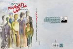 برند شرودر با رمان «ما که اینجاییم» به ایرانیان معرفی شد