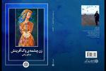 «زن چشمهی پاک آفرینش» چاپ شد/ گفتوگوهایی با زنان دنیا