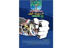 برگزاری پویش دانش آموزی هشتگ ۱۳ آبان در آذربایجان شرقی