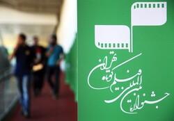 کوردستان بە پێنج بەرهەم بەشداریی فێستیڤاڵی کورتە فیلمی تاران دەکات