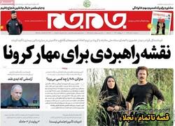 روزنامه های صبح دوشنبه ۵ آبان ۹۹