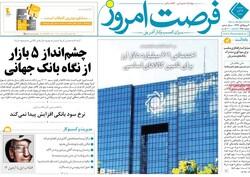 روزنامه های اقتصادی دوشنبه ۵ آبان ۹۹