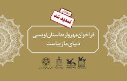 مهرواره داستاننویسی «دنیای ما زیباست» تمدید شد
