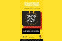 معرفی آثار نهایی جشنواره تئاتر مقاومت در بخش خیابانی و محیطی