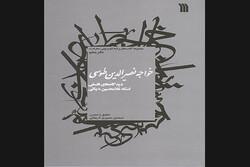 پنجمین جلد کتاب برنامه تلویزیونی معرفت درباره خواجهنصیر چاپ شد