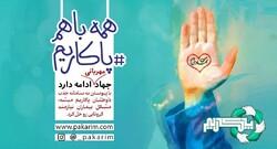 راه اندازی سامانه «پاکاریم» برای ساماندهی نیروهای جهادی/ حضور جوانان داوطلب برای مقابله با کرونا