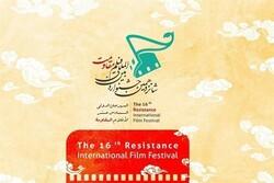الكشف عن المرشحين في المسابقة الرئيسية بمهرجان أفلام المقاومة الـ16