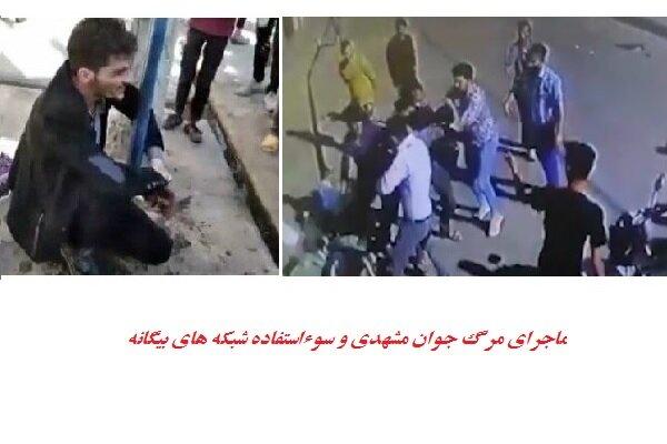 موجسواری رسانههای بیگانه در ماجرای مرگ جوان مشهدی