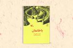 ترجمه محمدقاضی از «باخانمان» به چاپ دوازدهم رسید