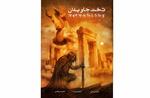 رمان گرافیکی «تخت جاویدان» منتشر شد