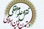 نقش علوم عقلی در تمدن نوین اسلامی بررسی میشود