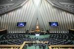 بدء الجلسة العلنية للبرلمان الإيراني/ خطة رفع العقوبات ضمن جدول أعمال مجلس النواب