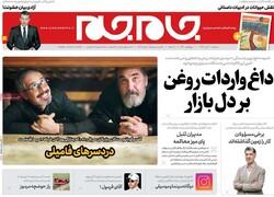 روزنامه های صبح سهشنبه ۶ آبان ۹۹